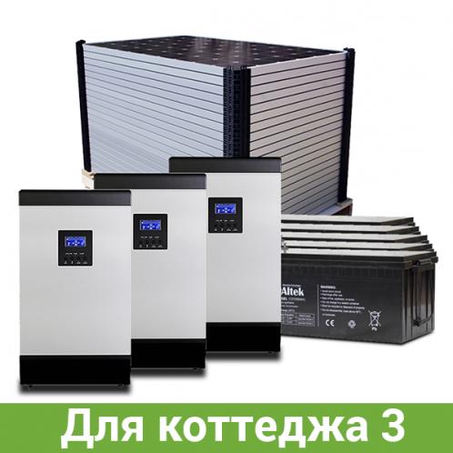 Солнечная станция для коттеджа, 45-55 кВт*ч в день, 1000-1400 кВт*ч/месяц