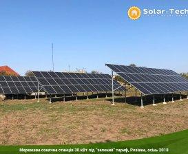 Сетевая солнечная электростанция мощностью 30 кВт, Розовка, осень 2018 г.