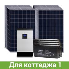 Солнечная станция для коттеджа, 18-20 кВт*ч в день, 500-650 кВт*ч/месяц