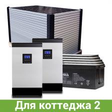Солнечная станция для коттеджа, 25-30 кВт*ч в день, 600-800 кВт*ч/месяц