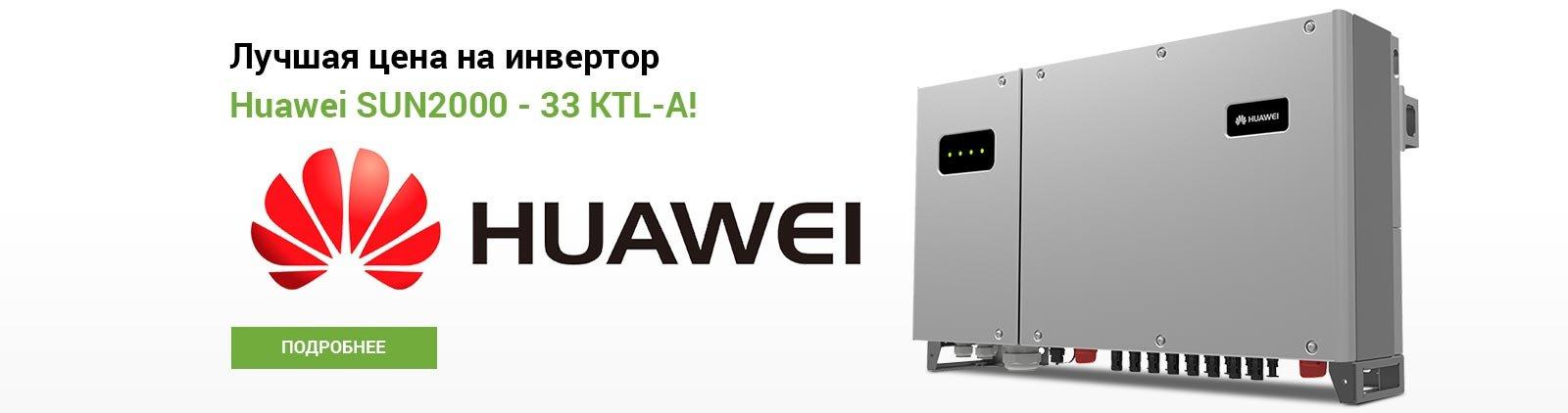 Акция на инвертор Huawei